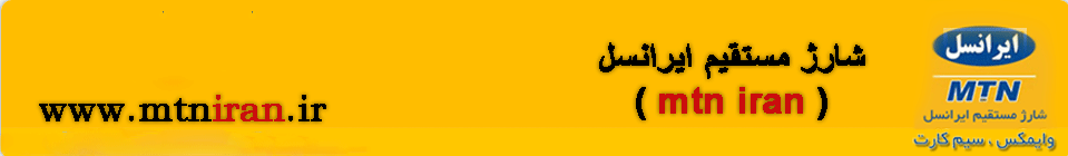شارژ مستقیم ایرانسل