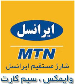 mtn-irancell